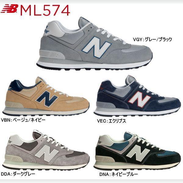 e3a217714f387 メンズ ニューバランス スニーカー 574 New Balance ML574 正規品 ネイビー 黒 青 sneaker Men's|reload  ...