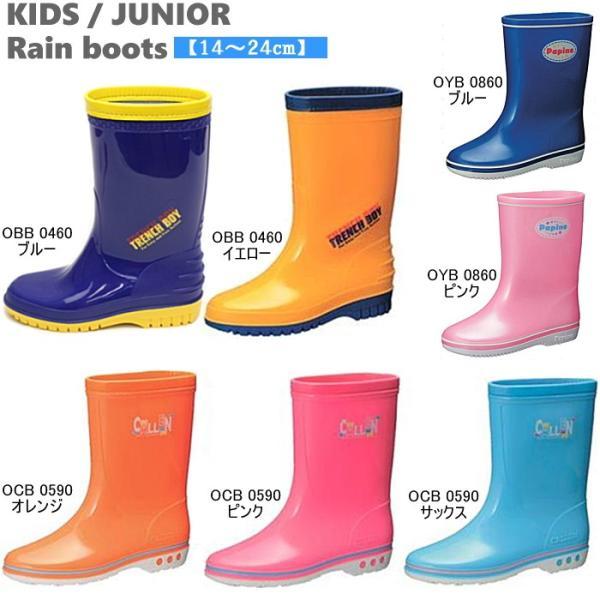 レインブーツ キッズ ジュニア 長靴 アキレス OBB0460/OCB0590/OYB0860 子供用 キッズ boots rain boots kids 男の子 女の子