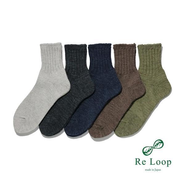 毎日、履きたくなる靴下/リサイクルコットン/リブクオーター/スペックダイカラー/送料無料 (メール便) /日本製 reloop