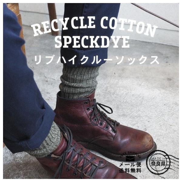 毎日、履きたくなる靴下/リサイクルコットン/リブハイクルー/スペックダイカラー/送料無料 (メール便) /日本製|reloop