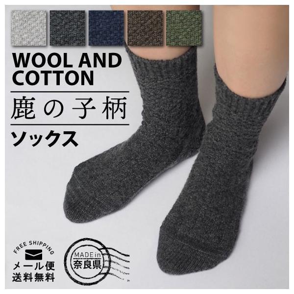 毎日、履きたくなる靴下/リサイクルコットン/鹿の子/スペックダイカラー/送料無料 (メール便) /日本製|reloop