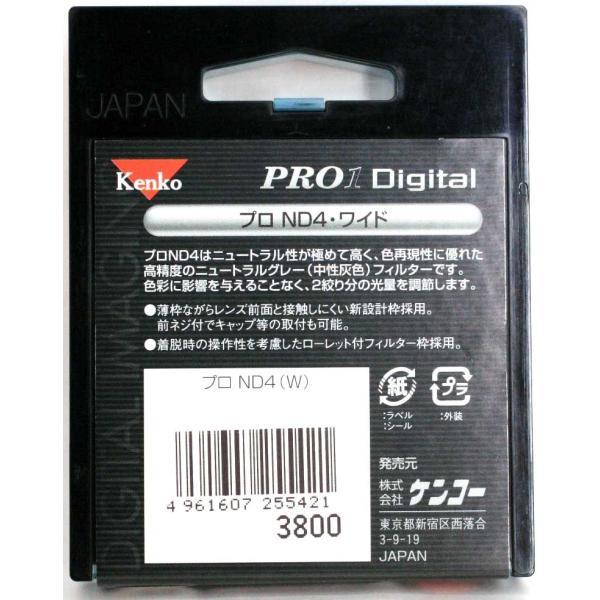 新品 KENKO ケンコー 55mm PRO1D ND4(W)