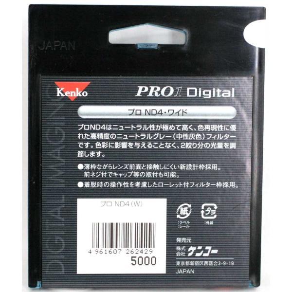 新品 KENKO ケンコー 62mm PRO1D ND4(W)