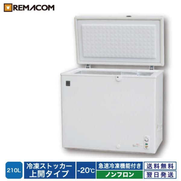 【翌日発送・3年保証・送料無料】レマコム 冷凍ストッカー 210L ノンフロン 急速冷凍機能付 業界トップクラスの低故障率!耐久性に自信あり! RRS-210CNF remacom