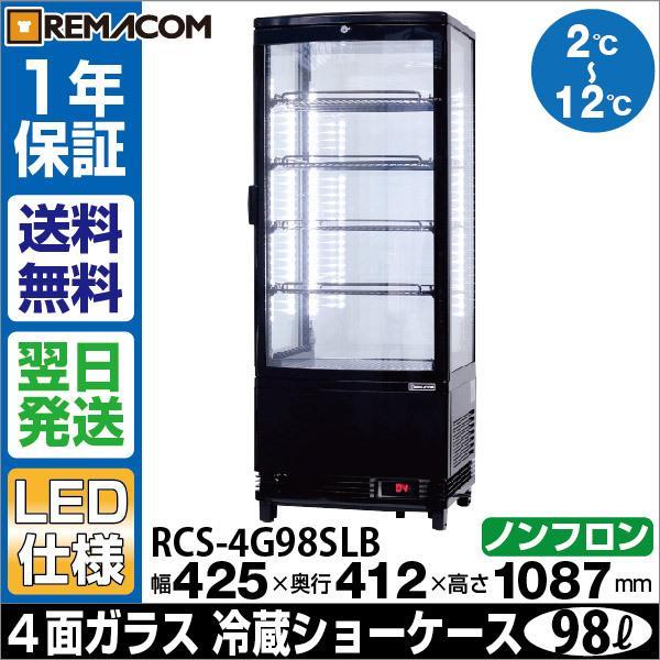 【翌日発送・3年保証・送料無料】レマコム 業務用 4面ガラス 冷蔵ショーケース LED仕様 98L 5段(中棚4段) ノンフロン +1〜+12℃ RCS-4G98SL