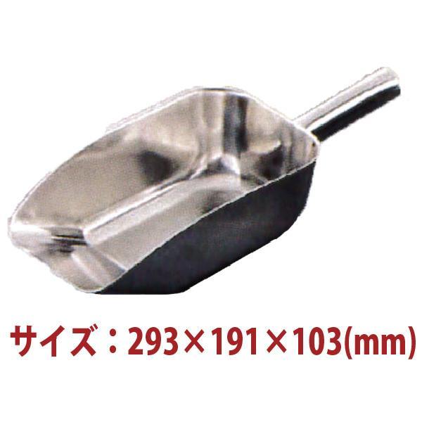 パイプ柄スコップ(粉仕様) 小 BSK-A0S 293×191×103mm