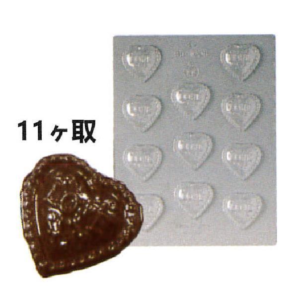 11ヶ取チョコレート型-ハート型 90-1006 240×182mm