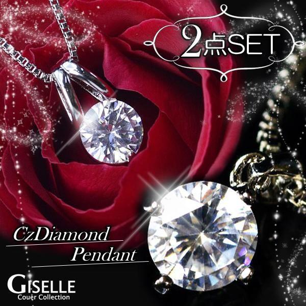 ネックレス レディース 2点セット CZダイヤモンド1.75ct2爪&0.75ct 4つ立爪 ベネチアチェーンペンダント メール便で送料無料|remake