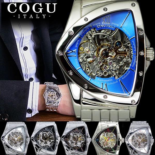 腕時計 メンズ 自動巻き COGU コグ BS0TM フルスケルトン オープン記念 ベルト調整工具プレゼント|remake