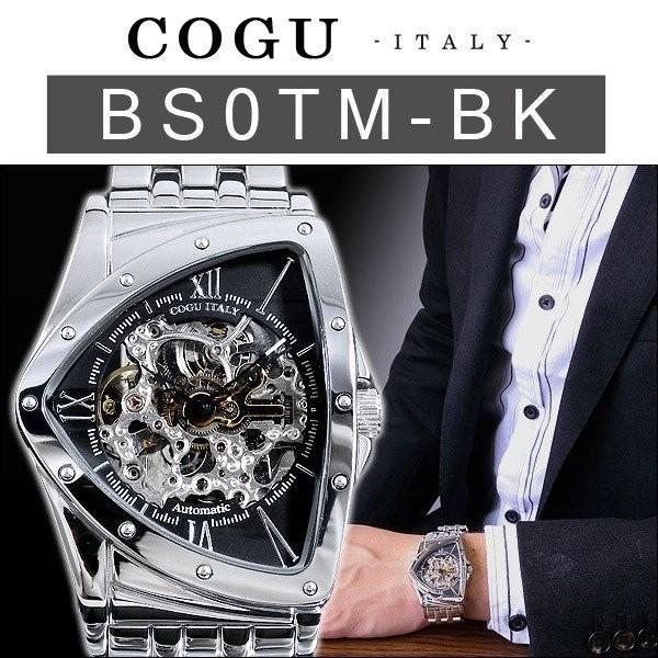 腕時計 メンズ 自動巻き COGU コグ BS0TM フルスケルトン オープン記念 ベルト調整工具プレゼント|remake|02
