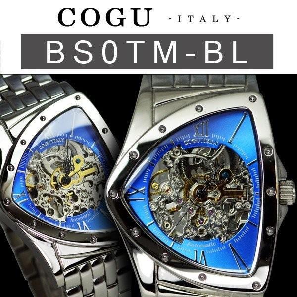 腕時計 メンズ 自動巻き COGU コグ BS0TM フルスケルトン オープン記念 ベルト調整工具プレゼント|remake|03