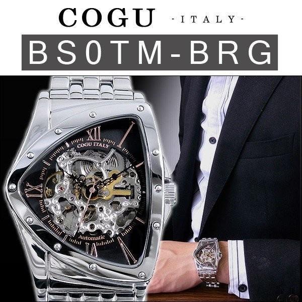 腕時計 メンズ 自動巻き COGU コグ BS0TM フルスケルトン オープン記念 ベルト調整工具プレゼント|remake|04