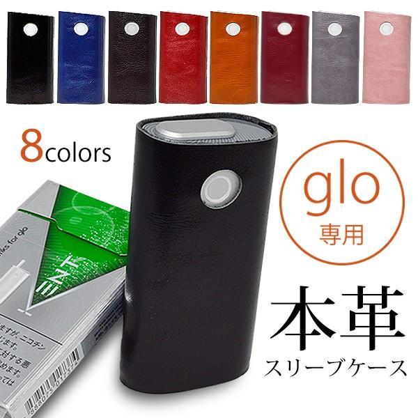 gloグロー専用ケース 本革 牛革 レザー gloスリーブ グローケース glo グロー カバー メール便送料無料