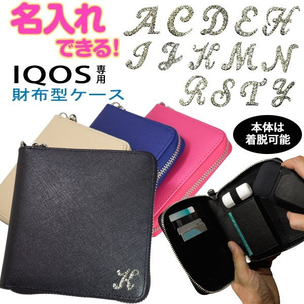 【名入れ】IQOS アイコス 専用 ケース カバー 牛革 レザー 財布型 本体 ヒートスティック クリーナー 収納可能 ストラップ付き 宅配便送料無料