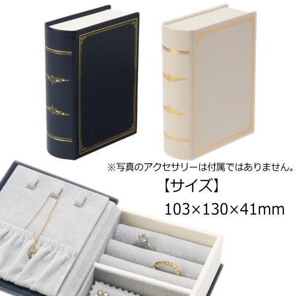 ジュエリーボックス ジュエリーケース スエード調 ブック型 辞書型 ネックレス リング 指輪 ピアス イヤリング収納|remake|04