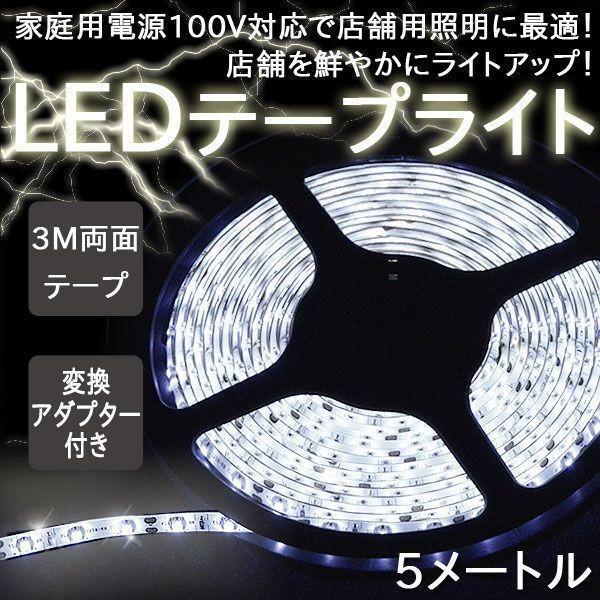 イルミネーション LED テープ テープライト チューブ 店舗用5m 60シリーズ ホワイト 100V対応アダプター付|remake