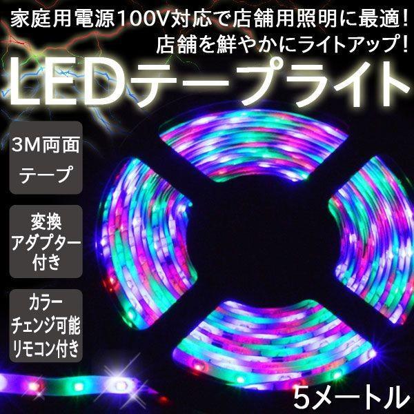 イルミネーション LEDテープライト 防水 店舗用 テープライト 5m 60シリーズ ミックスカラー 100V対応アダプター付き remake
