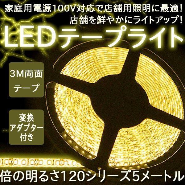 イルミネーション LEDテープライト 店舗用 防水 5m 倍の明るさ120シリーズ 電球色 100V対応アダプター付き|remake