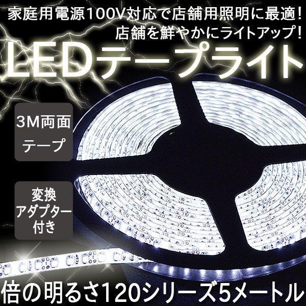 イルミネーション LEDテープライト 店舗用 防水 5m 倍の明るさ120シリーズ ホワイト 100V対応アダプター付き|remake