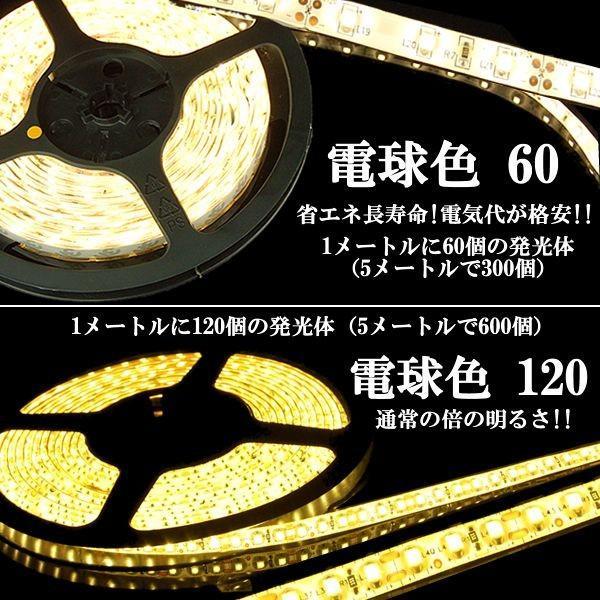 イルミネーション LEDテープライト 店舗用 防水 5m 倍の明るさ120シリーズ 電球色 100V対応アダプター付き|remake|02