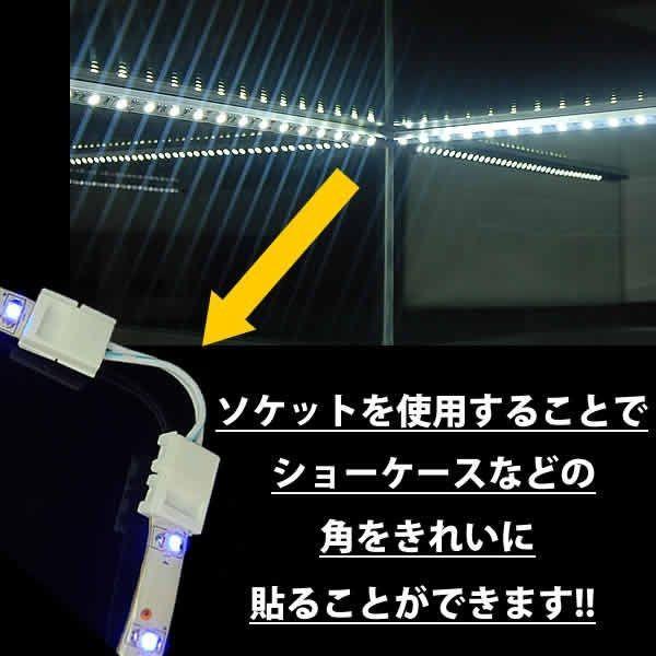LEDテープ テープライト用 接続線ソケット ジョイント メール便送料無料|remake|03