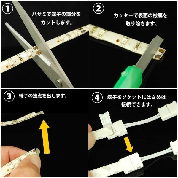 LEDテープ テープライト用 接続線ソケット ジョイント メール便送料無料|remake|05