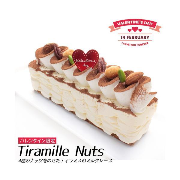バレンタイン 送料無料 ティラミス×ショコラ×ミルクレープ ショコラティラミル 〔2〜3人分〕 【バレンタイン限定】