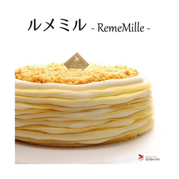 ルメミル プレーン ミルクレープ 1ホール 5号 15cm 5〜6人分 誕生日 ケーキ お祝い