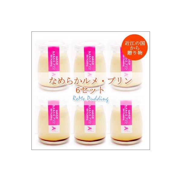 送料無料 滋賀県の素材を使用 なめらかルメ・ プリン 6個セット 誕生日 御祝い プレゼント ギフト