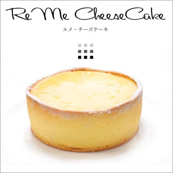 ルメ・チーズケーキ ケーキ タルト ニューヨークチーズケーキ〔3〜4人分〕 誕生日ケーキ 御祝い プレゼン
