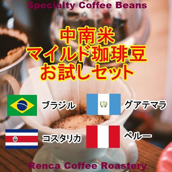 コーヒー豆 お試し 送料無料 ( マイルド 珈琲豆 4種 x 100g ) 初回限定 rencacoffee