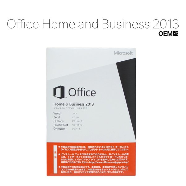 office 2013 home and business - Everything about news and tips