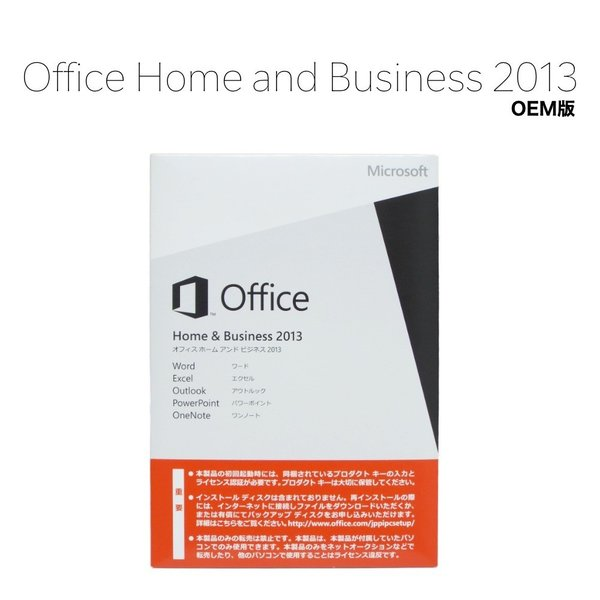 Microsoft office 2013 home and business oem - Windows office home and business 2013 ...