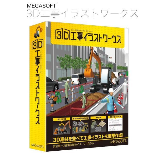メガソフト 3D工事イラストワークス reneeds