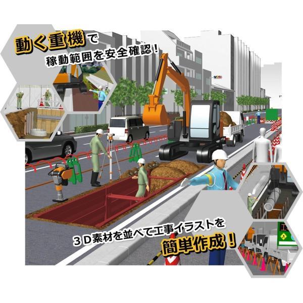 メガソフト 3D工事イラストワークス reneeds 03