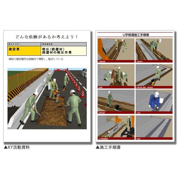 メガソフト 3D工事イラストワークス reneeds 04