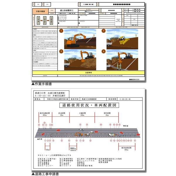 メガソフト 3D工事イラストワークス reneeds 05