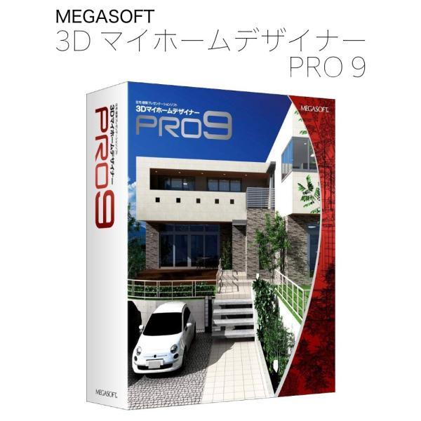 メガソフト 3Dマイホームデザイナー PRO 9 CAD 住宅設計 パソコン用ビジネスソフト|reneeds