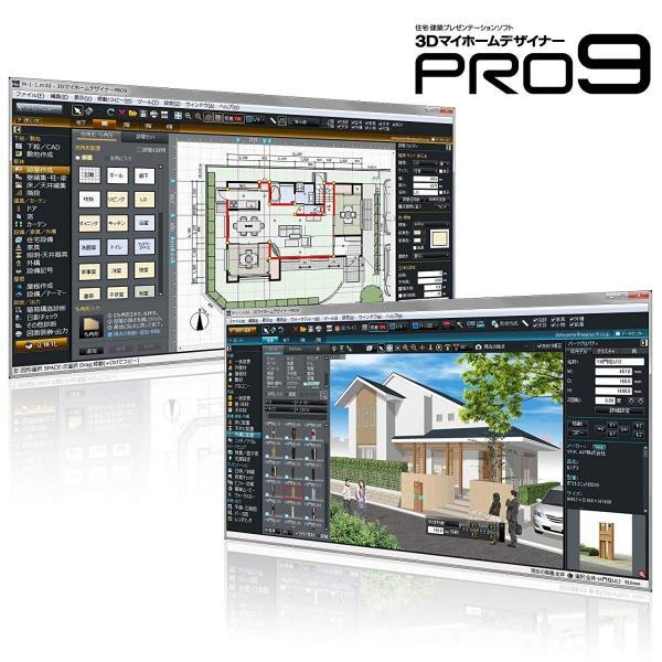 メガソフト 3Dマイホームデザイナー PRO 9 CAD 住宅設計 パソコン用ビジネスソフト|reneeds|02