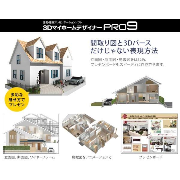 メガソフト 3Dマイホームデザイナー PRO 9 CAD 住宅設計 パソコン用ビジネスソフト|reneeds|04