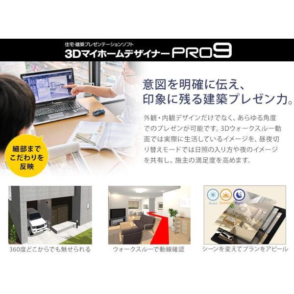 メガソフト 3Dマイホームデザイナー PRO 9 CAD 住宅設計 パソコン用ビジネスソフト|reneeds|05