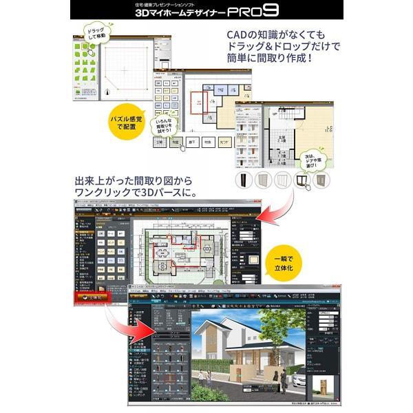メガソフト 3Dマイホームデザイナー PRO 9 CAD 住宅設計 パソコン用ビジネスソフト|reneeds|06