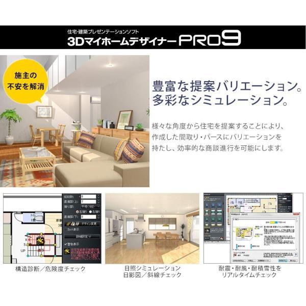メガソフト 3Dマイホームデザイナー PRO 9 CAD 住宅設計 パソコン用ビジネスソフト|reneeds|07