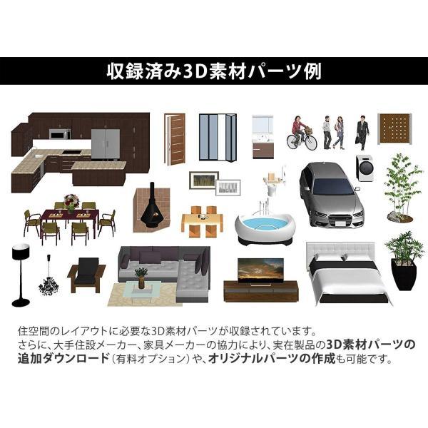 メガソフト 3Dマイホームデザイナー PRO 9 CAD 住宅設計 パソコン用ビジネスソフト|reneeds|08