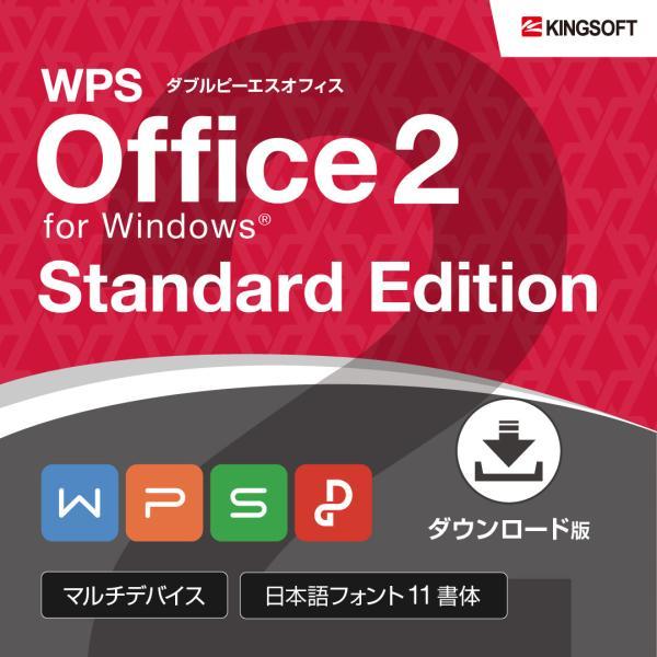 キングソフト WPS Office Standard ダウンロード版 オフィスソフト Word Excel PowerPoint ビジネスソフト|reneeds