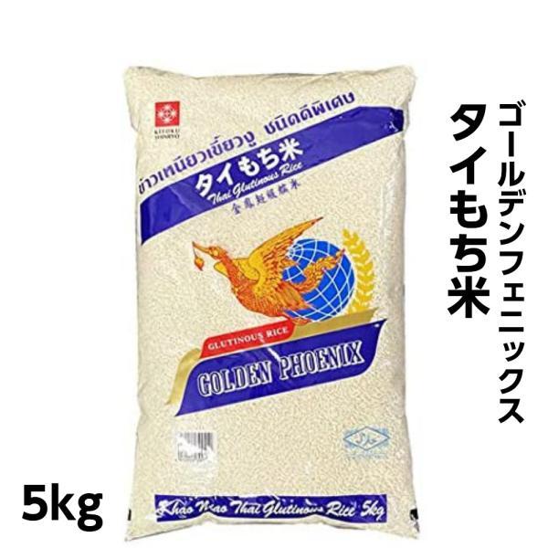 ゴールデンフェニックス タイもち米 5kg 2袋セット送料無料 業務用食品