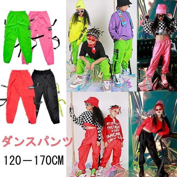 【ダンスパンツ】ボトムス パンツ ダンス衣装 キッズ ダンス衣装 パンツ HIPHOP ダンス 衣装 男の子 女の子 ヒップホップ JAZZ キッズ ダンス 衣装 練習着|rensei