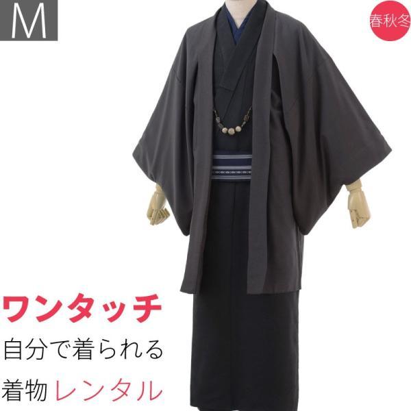 男性 着物+羽織 レンタル セット Mサイズ メンズ 黒/グレー rental-kimono