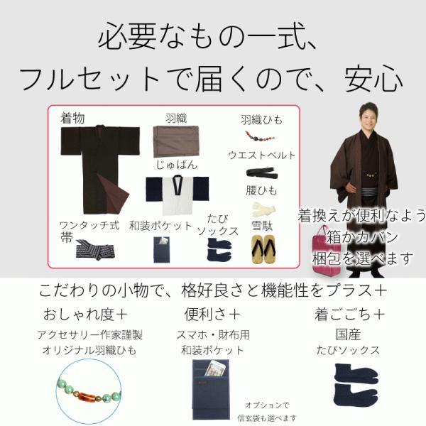男性 着物+羽織 レンタル セット Mサイズ メンズ 黒/グレー rental-kimono 09