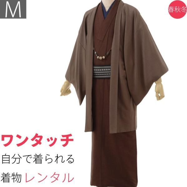 男性 着物+羽織 レンタル セット Mサイズ メンズ 茶色|rental-kimono